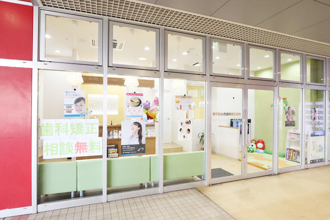 南千住小児歯科矯正歯科のブログ